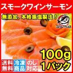 鮭魚 - スモークサーモン スモークワインサーモン白 100g(サーモン 鮭 サケ)