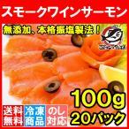 スモークサーモン スモークワインサーモン白 2kg(サーモン 鮭 サケ)