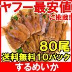 するめいか スルメイカ 8枚入り×10パック 北海道産 無塩 無添加 干物 するめ スルメ ポイント 消化 食品 メール便