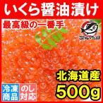 鲑鱼卵, スジコ - (いくら イクラ)北海道産 いくら醤油漬け 500g イクラ