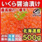 Salmon Roe - (いくら イクラ)北海道産 いくら醤油漬け 500g イクラ醤油漬け