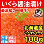 鲑鱼卵, スジコ - (いくら イクラ)北海道産 いくら醤油漬け 100g イクラ