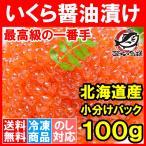 Salmon Roe - (いくら イクラ)北海道産 いくら醤油漬け 100g イクラ