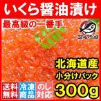 Salmon Roe - (いくら イクラ)北海道産 いくら醤油漬け 100g×3パック イクラ