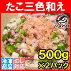 たこ三色和え(たこオクラ長芋・1kg・500g×2)