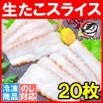 生たこ(たこしゃぶ 寿司ネタ用スライス20枚)(タコ たこ 蛸)