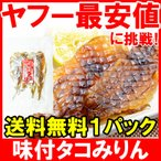 タコみりん たこみりん 味付タコみりん<70g・4尾> 燻製 おつまみ 珍味 ポイント 消化 食品 メール便