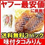 タコみりん たこみりん 味付タコみりん<70g・4尾×3パック> 燻製 おつまみ 珍味 ポイント 消化 食品 メール便