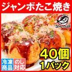 ジャンボたこ焼き(冷凍タコ焼き・40個入り・1320g)