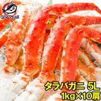 タラバガニ たらばがに 特大 極太 5L 1kg ×10肩 セット 合計 10kg 前後 足 脚 肩 セクション 正規品 かに カニ 蟹 ボイル 冷凍 かに鍋 焼きガニ
