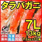タラバガニ たらばがに 超特大 極太 7L 1.3kg ×10肩 セット 合計 13kg 前後 足 脚 肩 セクション 正規品 かに カニ 蟹 ボイル 冷凍 かに鍋 焼きガニ