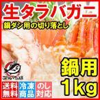 (訳あり 訳アリ わけあり ワケアリ)鍋だし用 生タラバガニ たらばがに 1kg カット済み 切り落とし 端材 加熱用 かに鍋 焼きガニ 鍋セット かに カニ 蟹