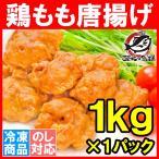 鶏もも唐揚げ 1kg (鶏 とり) (唐揚げ からあげ から揚げ)