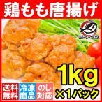 ショッピングから 鶏もも唐揚げ 1kg (鶏 とり 唐揚げ からあげ から揚げ)送込み