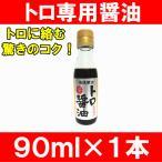 まぐろ専用トロ醤油90m (まぐろ マグロ 鮪 刺身 醤油)