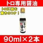 まぐろ専用トロ醤油90ml×2本 (まぐろ マグロ 鮪 刺身 醤油)