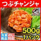 つぶチャンジャ つぶ貝 ツブ貝 500g (つぶ ツブ チャンジャ キムチ おつまみ 珍味 ご飯のお供 珍味 刺身 韓国料理 築地市場)