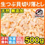 (訳あり わけあり ワケあり)つぶ貝 お刺身用つぶ貝切り落とし500g むき身