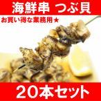 つぶ20串 海鮮串(ツブ貝 つぶ貝)(BBQ バーベキュー) むき身