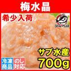 梅軟骨・梅水晶(700g)