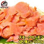 鲑鱼 - (訳あり わけあり ワケあり)スモークサーモン 切り落とし 500g