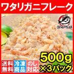 ワタリガニ わたりがに かにフレーク カニフレーク むき身 かにほぐし身 500g ×3パック 合計1.5kg かに カニ 蟹