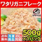 ワタリガニ わたりがに かにフレーク カニフレーク むき身 かにほぐし身 500g かに カニ 蟹