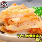 やげん軟骨唐揚げ(1kg)