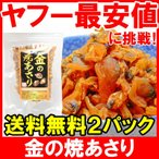 金の焼あさり(80g×2パック) ポイント 消化 食品 メール便 おつまみ 珍味