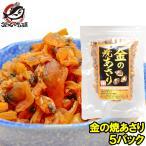 金の焼あさり(80g×5パック) ポイント 消化 食品 メール便 おつまみ 珍味