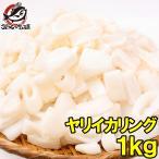 ヤリイカリング 1kg(いか イカ やりいか いか イカ 烏賊)