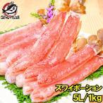 かにしゃぶ用 特大 ズワイガニ ずわいがに 5L むき身 ポーション 1kg (BBQ バーベキュー)(かに カニ 蟹 カニ鍋 焼きガニ)