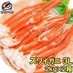 ズワイガニ ずわいがに 2kg ×2箱 3L サイズ 4kg 10肩前後 セット BBQ バーベキュー かに カニ 蟹 カニ鍋 焼きガニ ボイル 冷凍