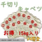 お得 15キロ 千切りキャベツ 真空パック カット野菜 カットキャベツ 時短に便利