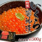 イクラ 豊洲市場目利きが作り上げた いくら醤油漬け 魚卵 お歳暮 ギフト 北海道産 500g 冷凍
