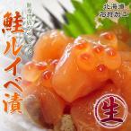 Salmon - 鮭専門店がつくった「鮭ルイベ漬」(北海道石狩加工)約250g×2パック※冷凍 ○