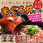 鮭魚 - 『まぐろ丼セット(マグロ漬け2P・ネギトロ2P)』 合計4P ※冷凍 sea ○