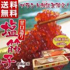 《送料無料》 北海道産 銀聖の 『塩筋子』 約500g ※冷凍 sea ☆