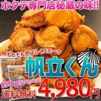 北海道産 北の珍味「帆立くん」   500g×2袋 送料無料 冷凍