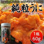 北海道礼文島産エゾバフンウニ100%使用 純粒うに 一夜漬 60g ※冷凍 sea ☆