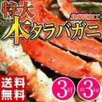 ≪送料無料≫ロシア産 ボイルタラバ蟹シュリンク 3肩 約3キロ ※冷凍 sea ☆