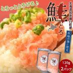 《送料無料》知床羅臼町産 とろっと鮭トロ 120g×2パック※冷凍 sea ☆