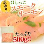 鮭魚 - 旨みが凝縮!!「はしっこスモークサーモン」 約500g 冷凍 sea ☆