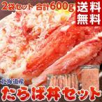 ≪送料無料≫北海道産 「たらば丼セット」 棒肉300g フレーク300g ※冷凍 sea ☆