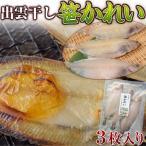 鰈魚 - 幻の高級魚 『笹かれい干物』 3尾(約130g) ※冷凍 sea ○