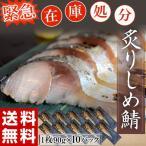《送料無料》 在庫処分!! 『炙りしめ鯖』 10パック ※冷凍 sea ☆