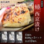山陰産 「さわら西京漬け」 4枚(約200g)×3P 合計12枚 ※冷凍 sea ○