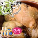 ≪送料無料≫ムール貝のガーリックオイル 90g×5パック ※冷凍 sea ○