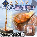 函館とろウマいくら醤油漬 180g ※冷凍 sea ○