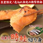 """衝撃特価!""""訳あり""""時鮭(ときしらず)切り身 500g ※冷凍 sea ☆"""